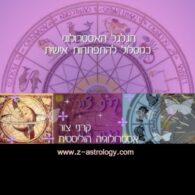 דיסק הרצאה: גלגל אסטרולוגי קרני צור \ אסטרולוגיה הוליסטית