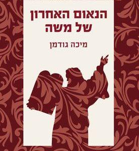 הנאום האחרון של משה - מיכה גודמן