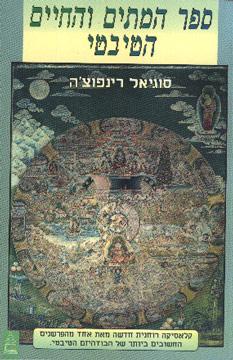 ספר המתים והחיים הטיבטי - סוגיאל רינפוצ'ה