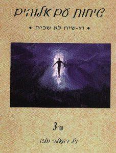 שיחות עם אלוהים 3 - ניל דונאלד וולש