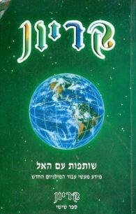 קריון - ספר שישי - שותפות עם האל לי קרול
